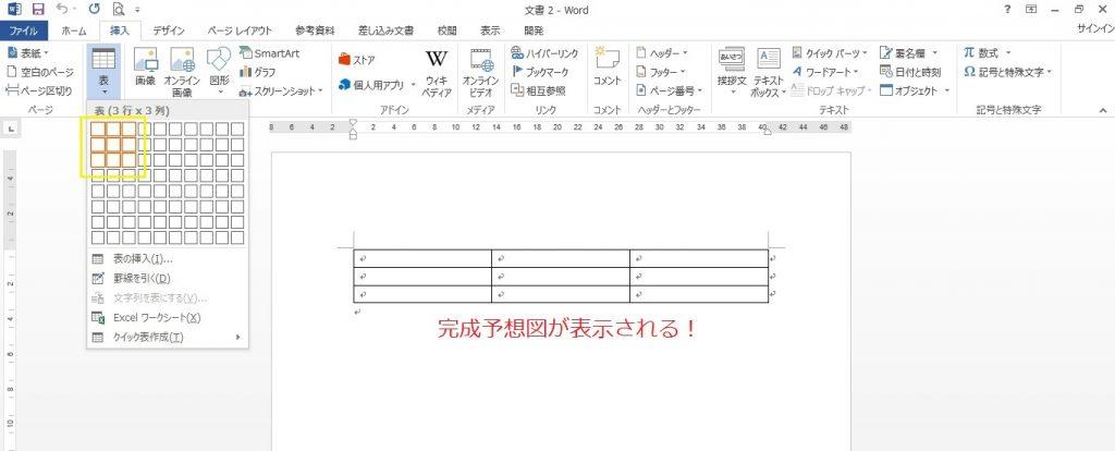 Word 表03