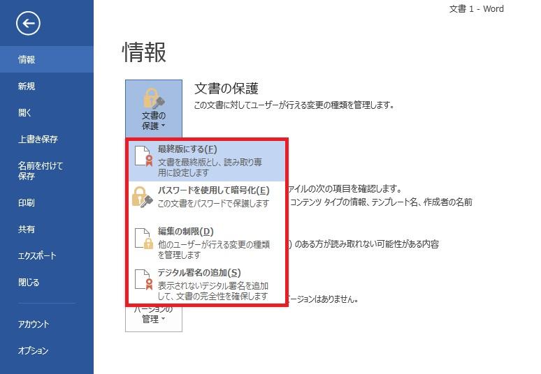 Word 文書保護03