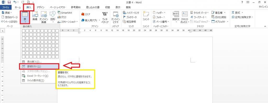 Word 罫線01