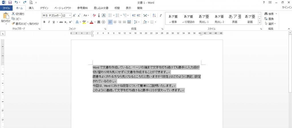 Word 段落番号03