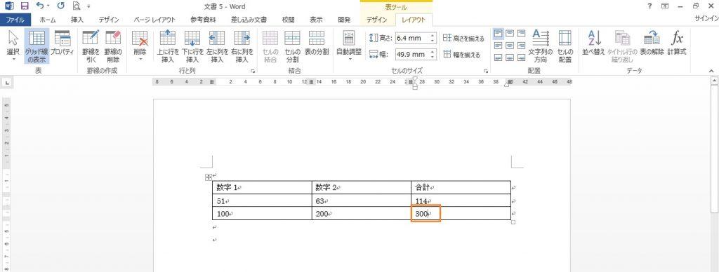 Word 計算式03