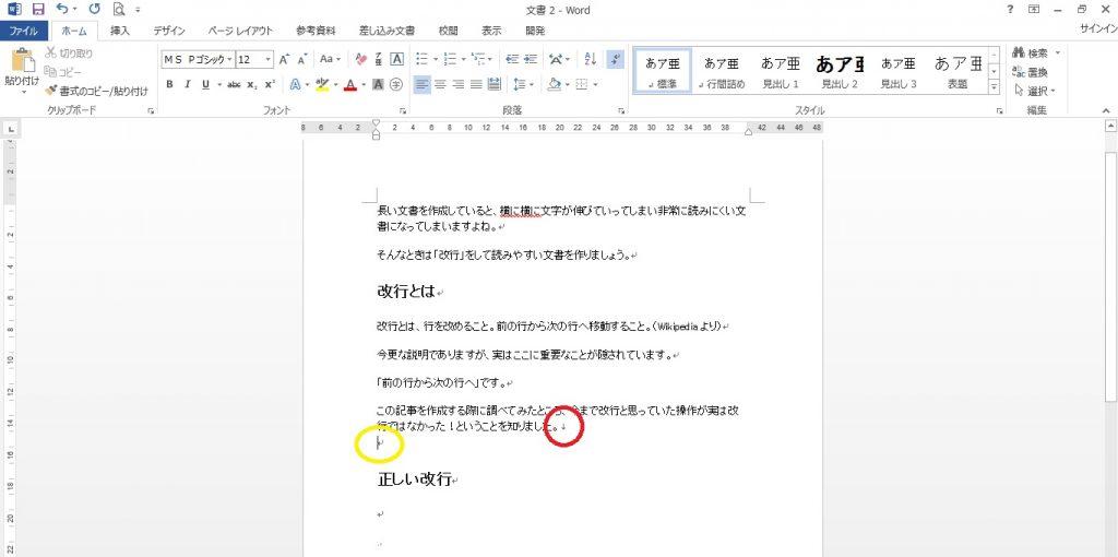 Word 改行01