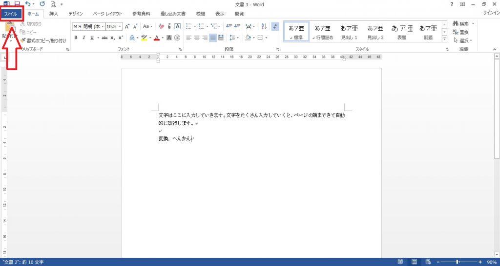 Word 基本操作04