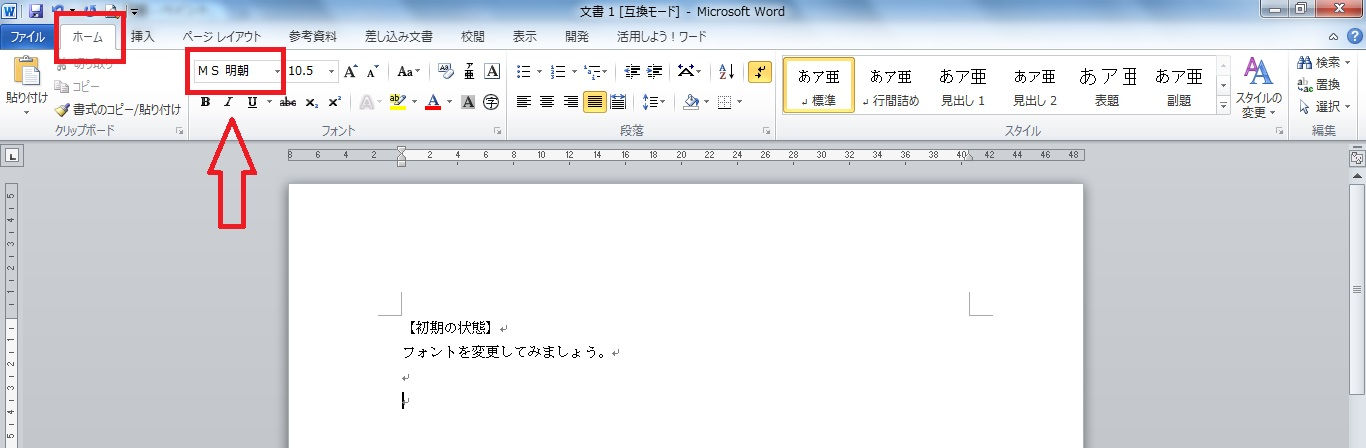 Word フォント01