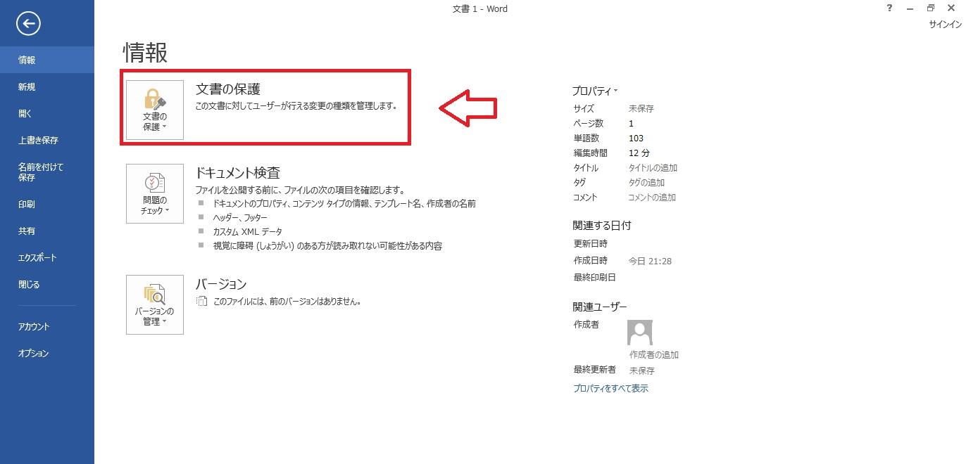 Word 文書保護02