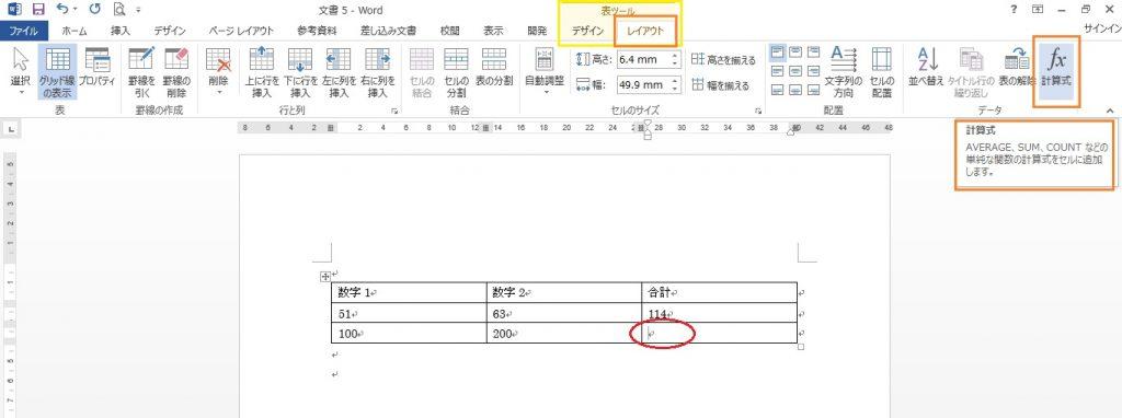 Word 計算式