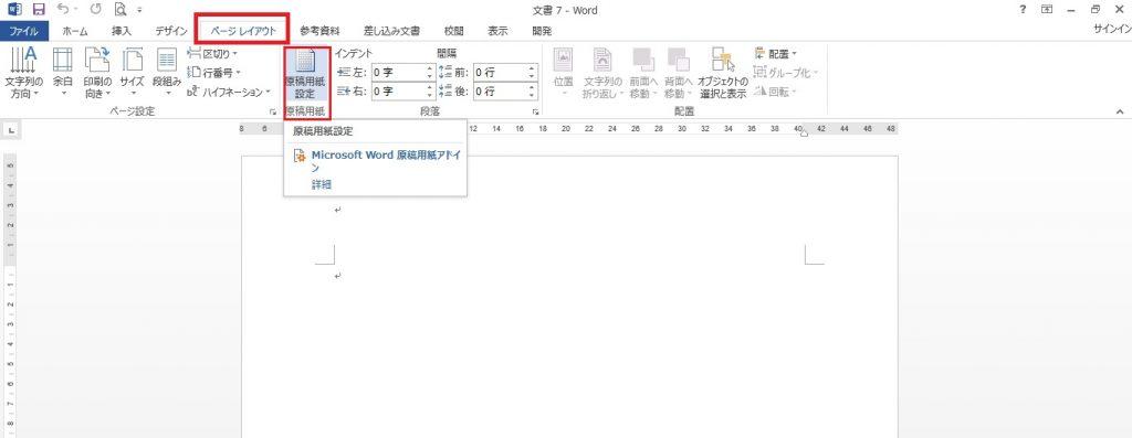 Word 原稿用紙02