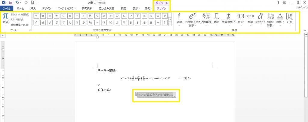 Word 数式04