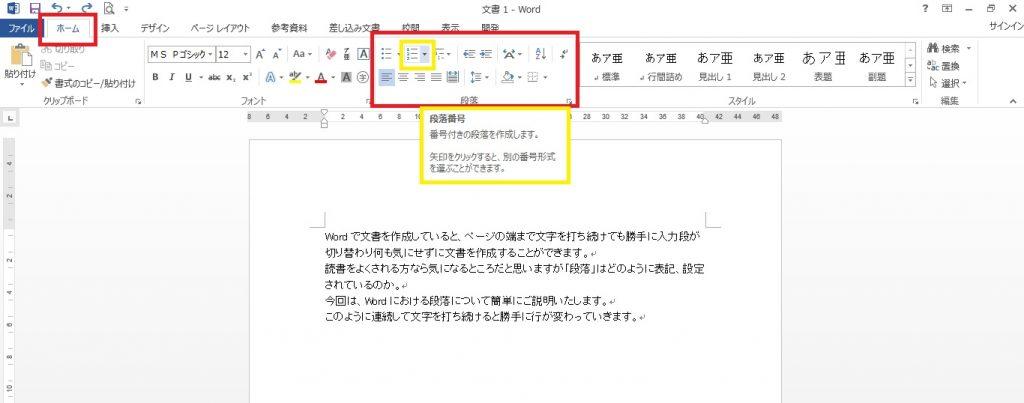 Word 段落番号02