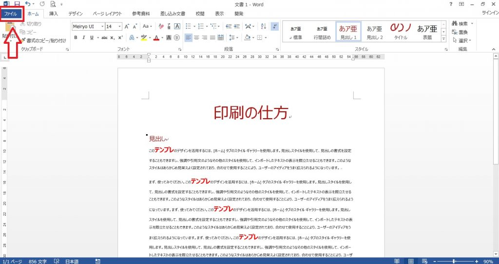 Word 印刷01