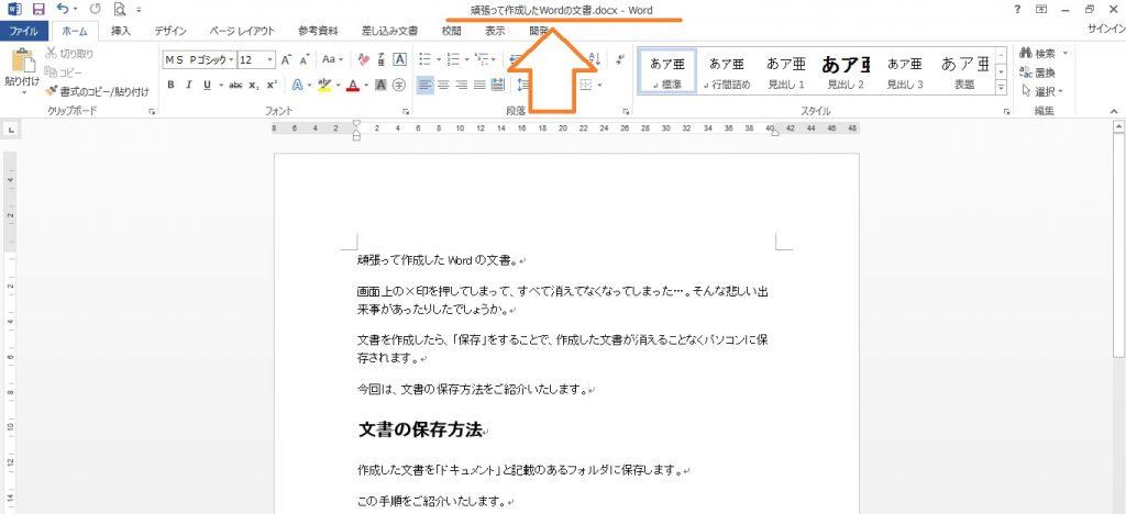 Word 保存05