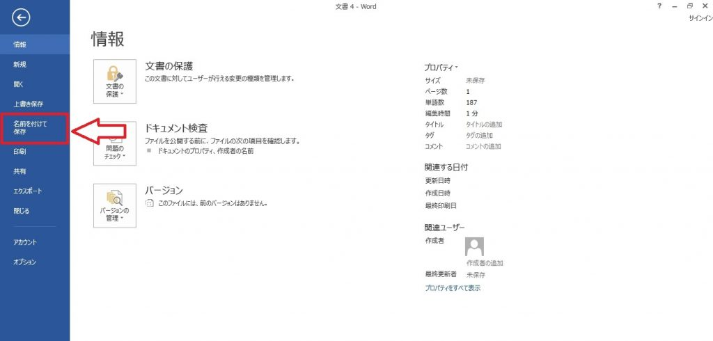 Word 保存02