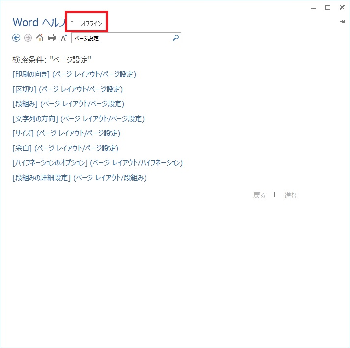 Word ヘルプ05