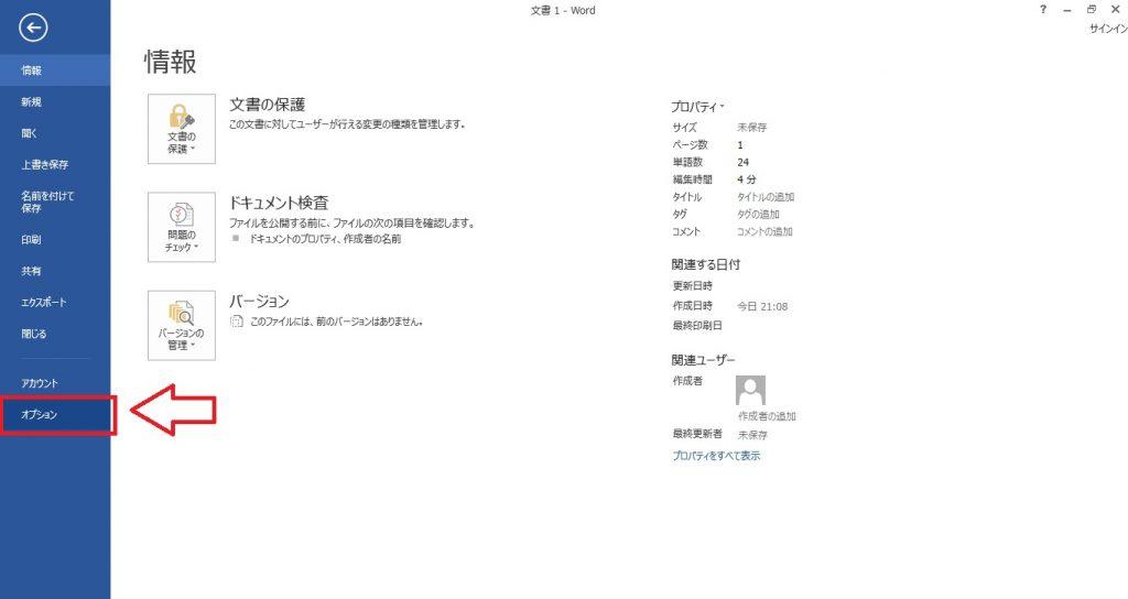Word レ点04