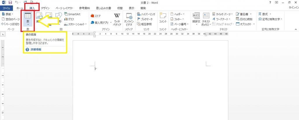 Word 表02