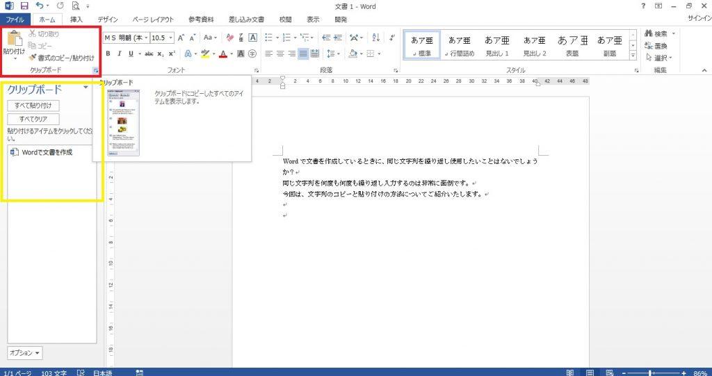Word 文書作成03