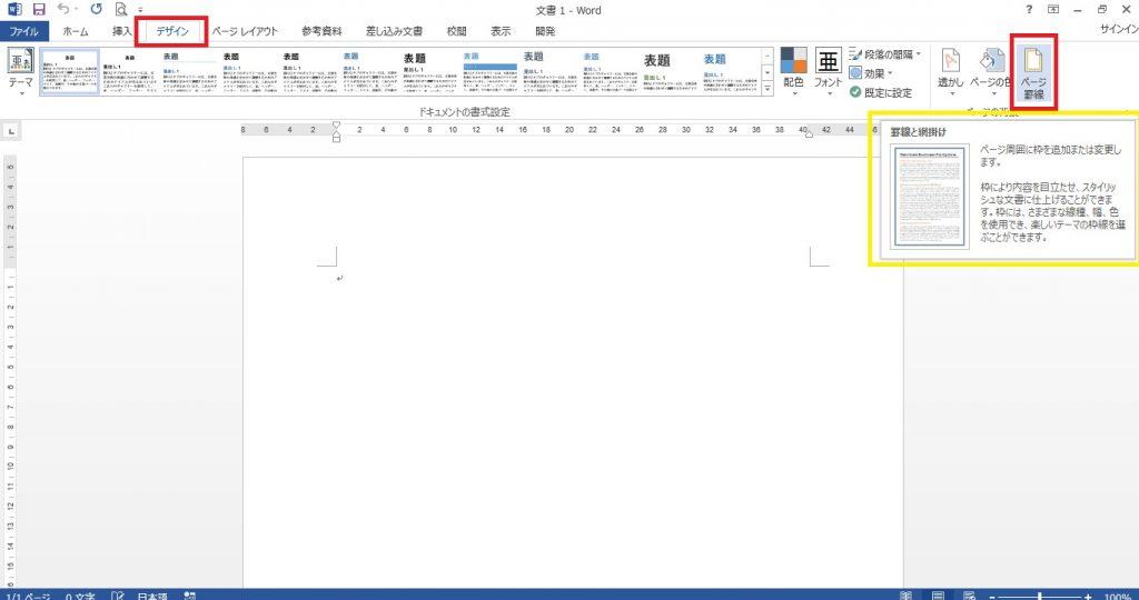 Word 枠線06