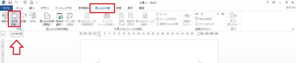 Word 年賀状01