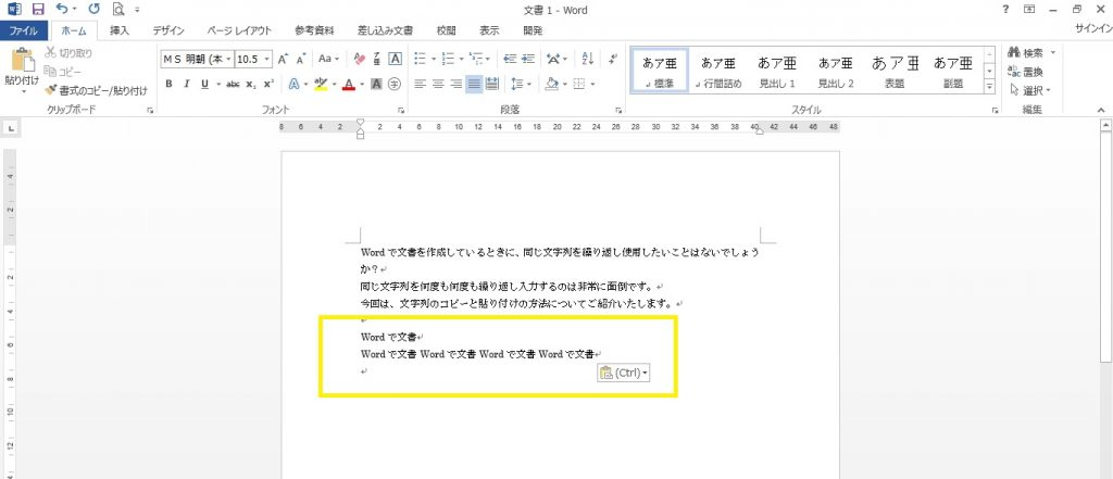 Word 文書作成05