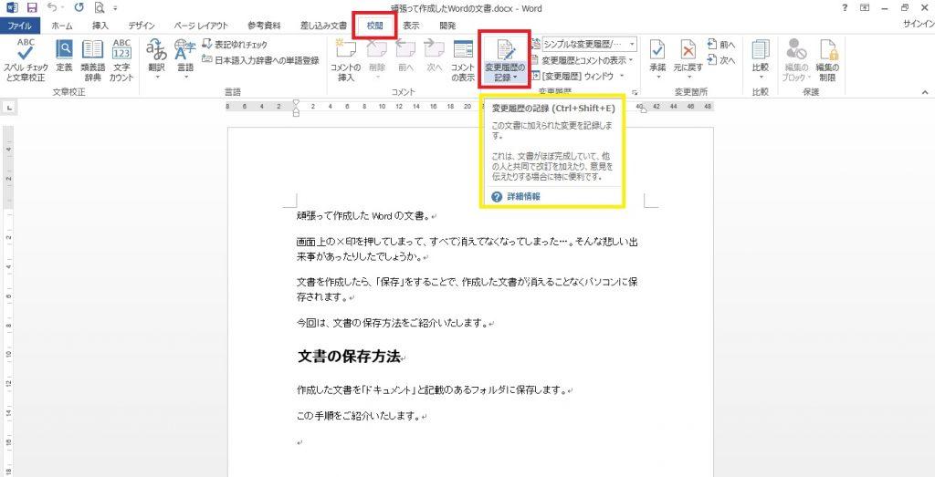 Word 変更履歴01