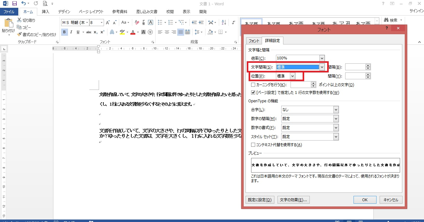 Word 文字重なり04