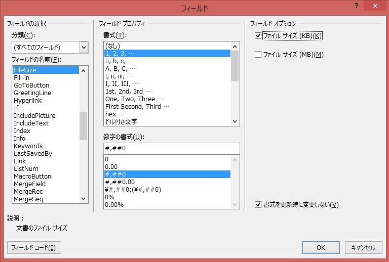 Word フィールドコード01
