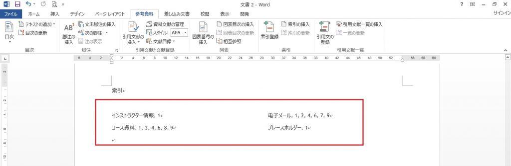 Word 索引08