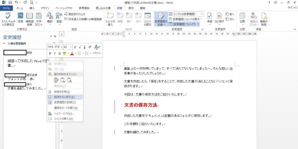 Word 変更履歴07