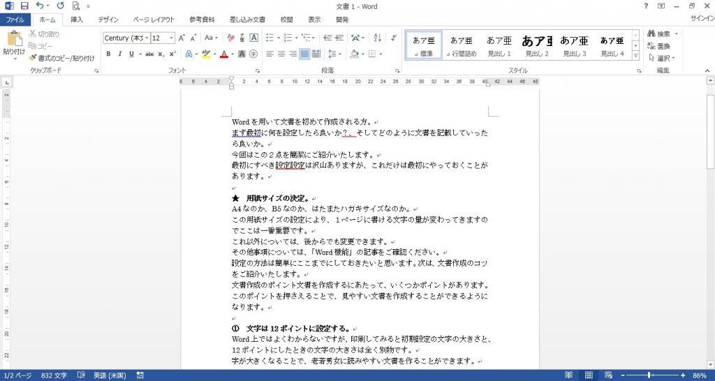 Word 文書作成02