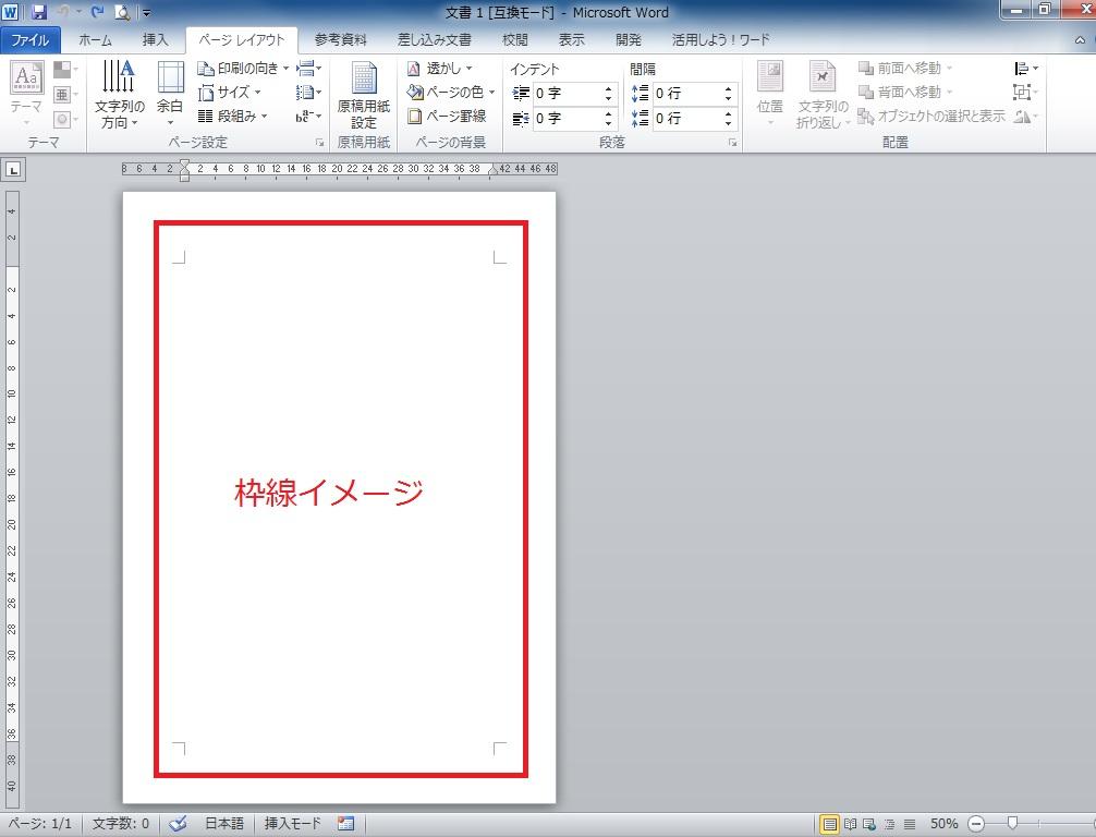 Word 枠線01