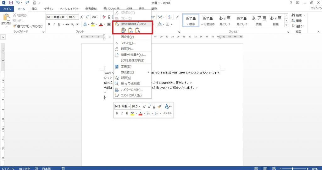 Word 文書作成04