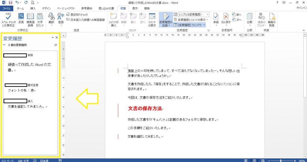 Word 変更履歴06