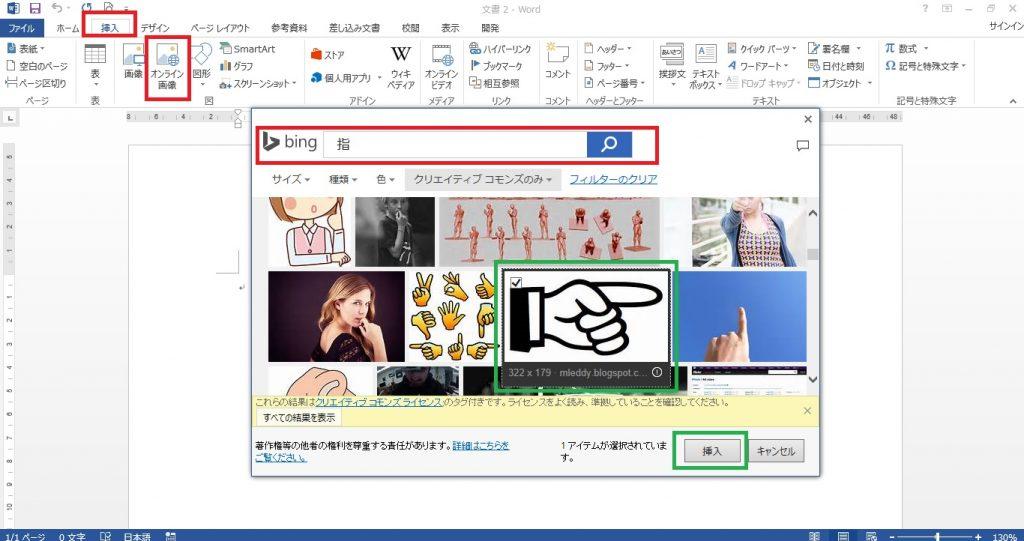 Word 図10