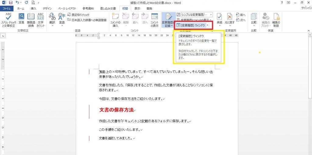 Word 変更履歴05