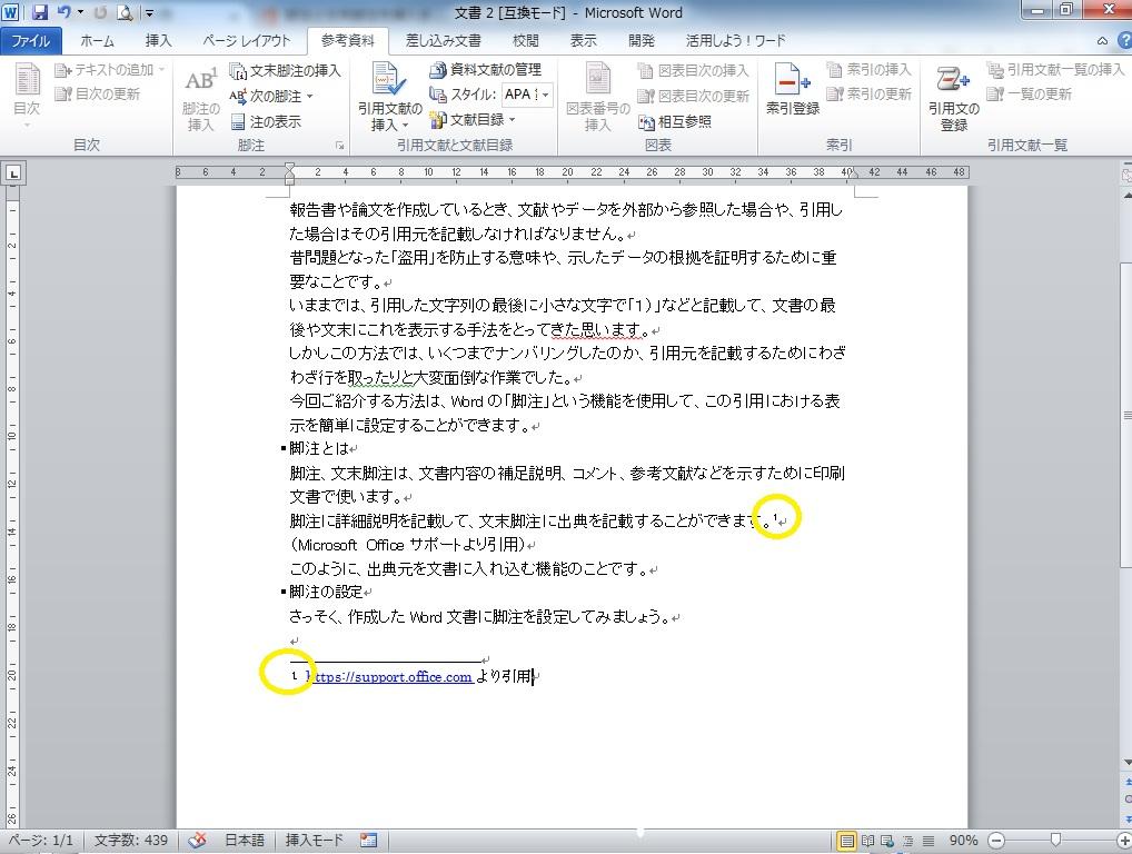 Word 脚注06