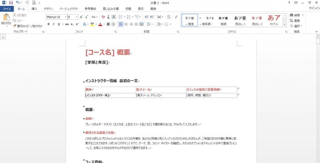 Word 索引06