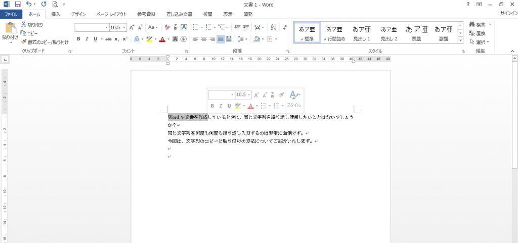 Word 貼り付け01