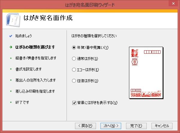 Word 年賀状05