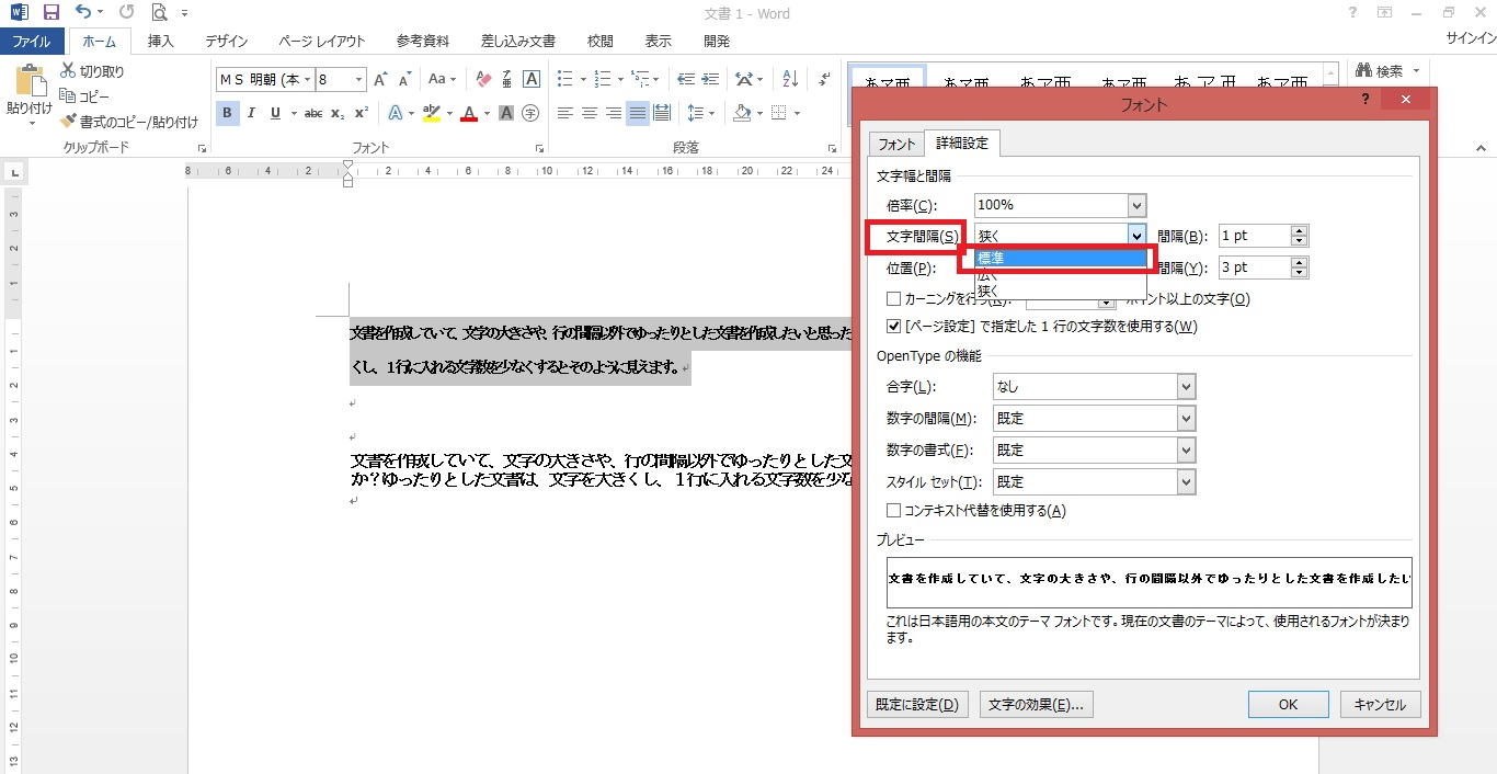 Word 文字重なり03