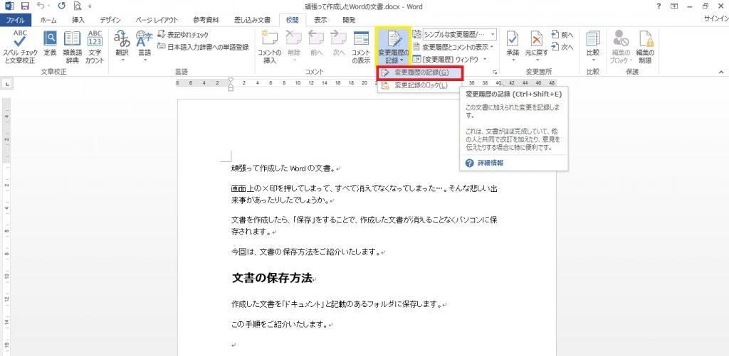 Word 変更履歴02