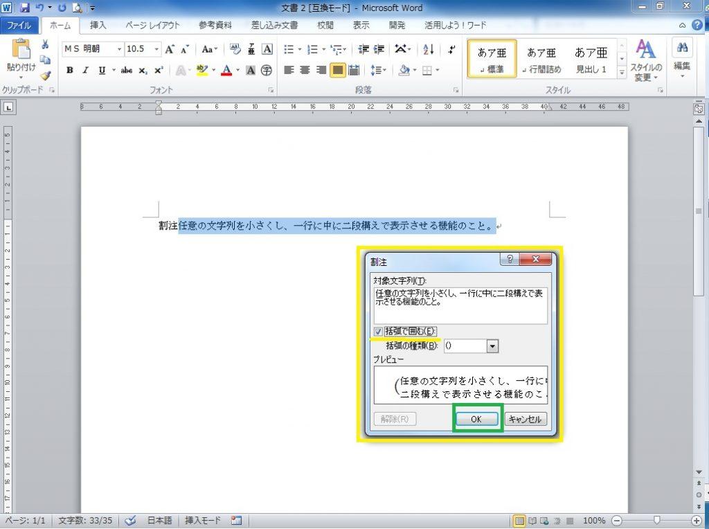 Word 割注03
