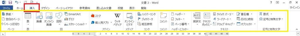 Word 挿入01
