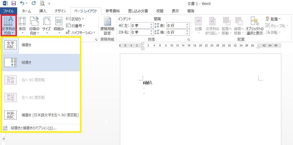 Word ページ設定05