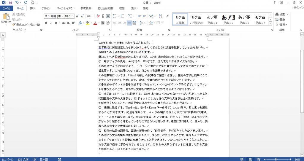 Word 文書作成01