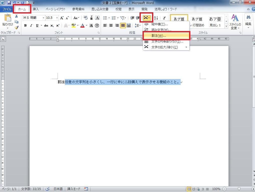 Word 割注02