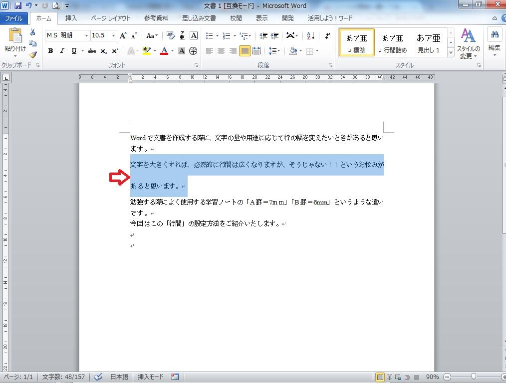 Word 行間05