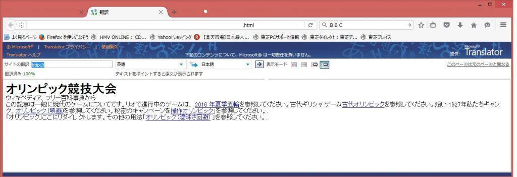Word 翻訳06