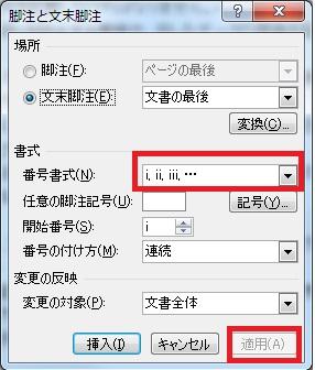 Word 脚注04