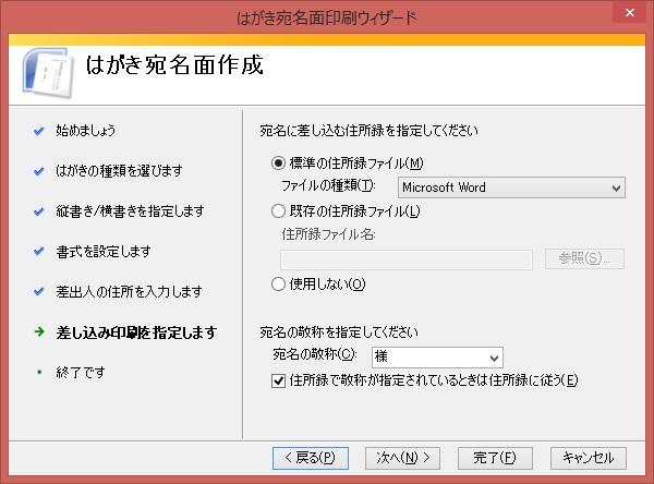 Word 年賀状09