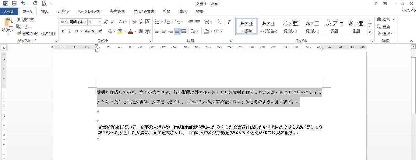 Word 文字重なり05